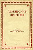 Народное творчество -Армянские легенды