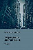 Андрей Мансуров -Запрещённая фантастика – 3
