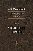 Альфред Жалинский - Избранные труды. Том 2. Уголовное право