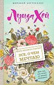 Луиза Хей -Книга женского счастья. Все, о чем мечтаю
