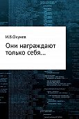 Игорь Окунев -Они награждают только себя…