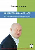 Роман Акентьев -Финансовая грамотность, или Основы управления личными финансами