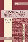Коллектив авторов -Зарубежная литература XVIII века. Хрестоматия научных текстов