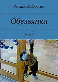 Геннадий Дорогов -Обезьянка