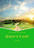 Николай Игнатков -Дорога в рай