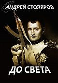Андрей Столяров -До света (сборник)