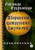 Людмила Гурламская -Аборигены цитрусовых джунглей