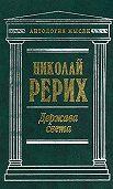 Николай Рерих -Нерушимое (сборник)