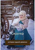Нина Корякина -Сиротка