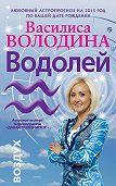 Василиса Володина -Водолей. Любовный астропрогноз на 2015 год