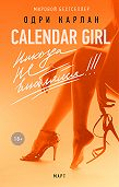 Одри Карлан -Calendar Girl. Никогда не влюбляйся! Март
