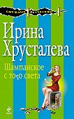 Ирина Хрусталева - Шампанское с того света