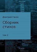Дмитрий Гакен -Сборник стихов. Том 2