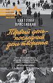 Анатолий Приставкин -Первый день – последний день творенья (сборник)