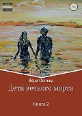 Вера Огнева -Дети вечного марта. Книга 2