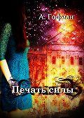 Анастасия Гофман -Печатьсилы