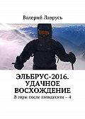 Валерий Лаврусь -Эльбрус-2016. Удачное восхождение. Вгоры после пятидесяти – 4
