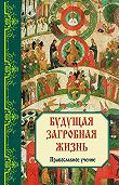 Владимир Зоберн -Будущая загробная жизнь: Православное учение
