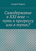 Андрей Варов -Самодержавие вXXI веке– путь кпрогрессу или втупик?