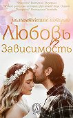 Екатерина Полякова -Любовь vs зависимость