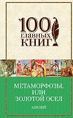 Петроний Арбитр  -Метаморфозы, или Золотой осел (сборник)