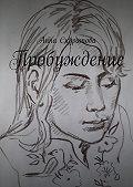 Анна Скуратова -Пробуждение