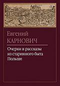 Евгений Карнович -Свадьба Каси