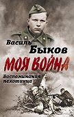 Василь Быков -Жестокая правда войны. Воспоминания пехотинца