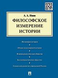 Александр Ивин -Философское измерение истории