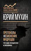 Юрий Игнатьевич Мухин -Протоколы несионских мудрецов. Что такое государство и экономика