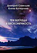 Дмитрий Савельев -Три взгляда в бесконечность