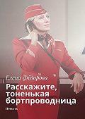 Елена Фёдорова -Расскажите, тоненькая бортпроводница. Повесть
