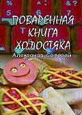 Александр Соловей -Поваренная книга холостяка