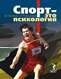 Людмила Рогалева -Спорт – это психология