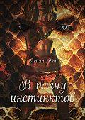 Лейла Рин -Вплену инстинктов