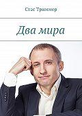 Стас Триммер -Двамира