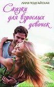 Лилия Подгайская -Сказки для взрослых девочек (сборник)