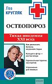 Лев Кругляк -Остеопороз. Тихая эпидемия XXI века