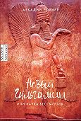 Аркадий Ровнер -Новый Гильгамеш, или Наука бессмертия