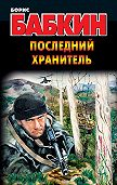 Борис Бабкин -Последний Хранитель