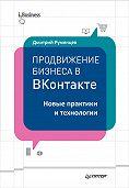 Дмитрий Румянцев - Продвижение бизнеса в ВКонтакте. Новые практики и технологии