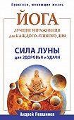 Андрей Левшинов -Йога. Лучшие упражнения для каждого лунного дня. Сила Луны для здоровья и удачи