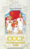 Юрий Мухин - СССР – потерянный рай