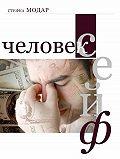 Стефка Модар - Человек – сейф