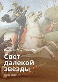 Василий Лягоскин -Свет далекой звезды. Книга первая