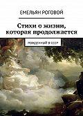 Емельян Роговой - Стихи ожизни, которая продолжается