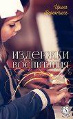 Ирина Верехтина -Издержки воспитания