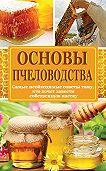 Н. Медведева - Основы пчеловодства. Самые необходимые советы тому, кто хочет завести собственную пасеку