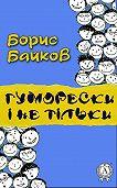 Борис Байков -Гуморески і не тільки