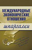 Наталия Ивановна Роньшина -Международные экономические отношения